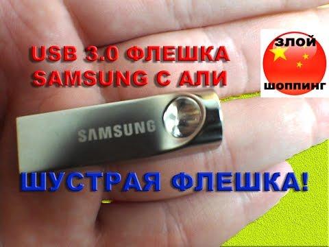 USB 3.0 Флешка SAMSUNG на 64GB с Алиэкспресс - Хорошая Дешевая USB 3.0 Флешка!