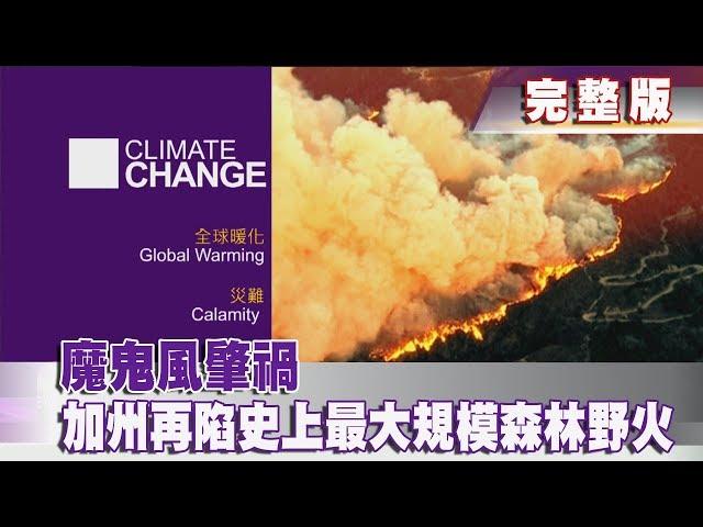 【完整版】2019.11.02《文茜世界周報》魔鬼風肇禍 加州再陷史上最大規模森林野火|Sisy's World News