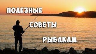 видео Советы Начинающим Рыболовам | ATMHunt.ru Вестник охотника и рыбака - Part 2