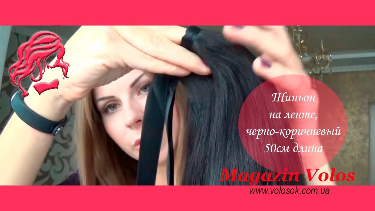 Покупайте парики и шиньоны по отличной цене с доставкой. Выбор из 1 604 товара на zakupka. Com. Проверенные поставщики украины.