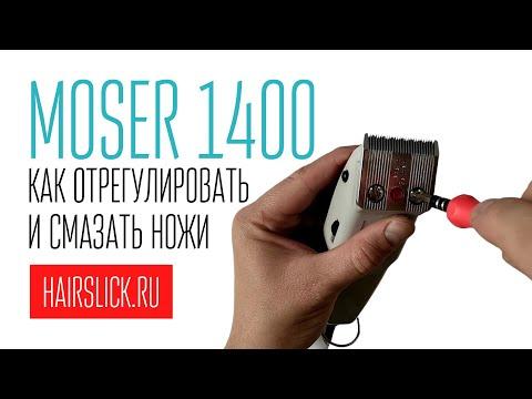 Как отрегулировать и смазать  ножи на MOSER-1400.