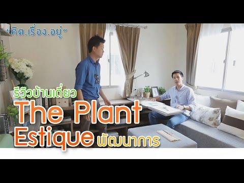 คิด.เรื่อง.อยู่ Ep.86 - รีวิวบ้านเดี่ยว The Plant Estique พัฒนาการ
