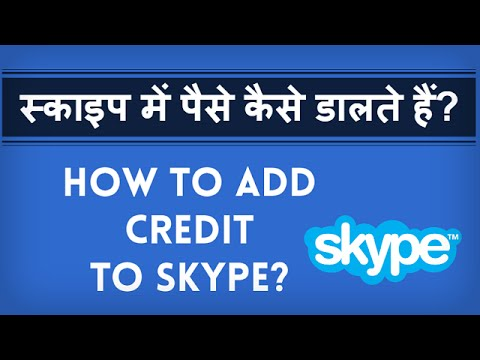 How To Add Skype Credit To Your Skype Account? Skype Mein Paise Kaise Daalte Hain?