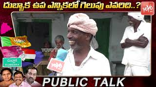 Dubbaka By Elections Public Talk | Old man On Dubbaka Elections | TRS VS Congress VS BJP | YOYO TV