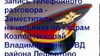 милиция запись телефонн разговора начальник по кадрам
