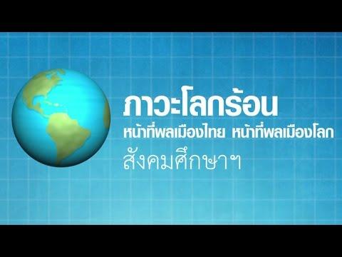 ภาวะโลกร้อน ตอนที่ 3 หน้าที่พลเมืองไทย หน้าที่พลเมืองโลก สังคมศึกษาฯ ม.1-6