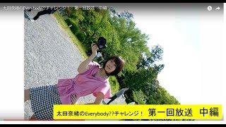 AKB48チーム8の太田奈緒さんの初冠番組! 太田奈緒のEverybody??チャレンジ! 第一回放送の中編です。 チャンネル登録お願いします。 コメントもお願いします。
