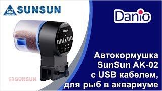 Автоматическая кормушка SunSun AK 02 для аквариумных рыб