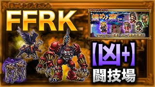 FFRK FF7 ケット・シー イベント『煌めく夜に』より、【凶+】闘技場 の...