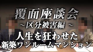 新築ワンルームに人生を狂わされた男たち【覆面座談会】