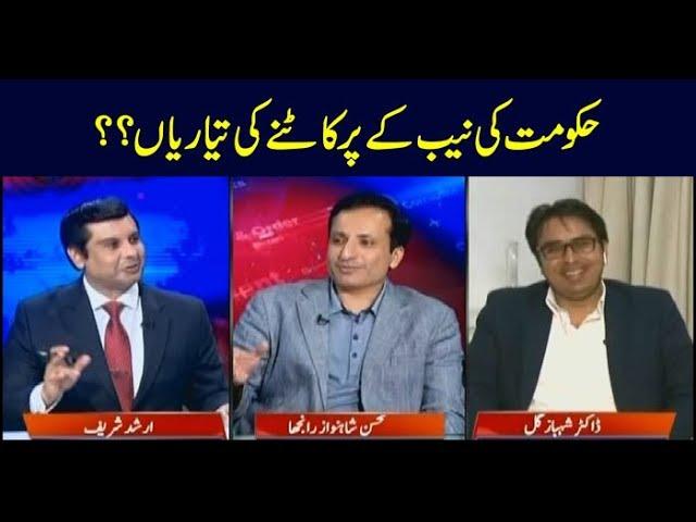 Power Play   Arshad Sharif    ARYNews   22 August 2019