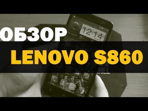 LENOVO S860 - Обзор, плюсы, минусы