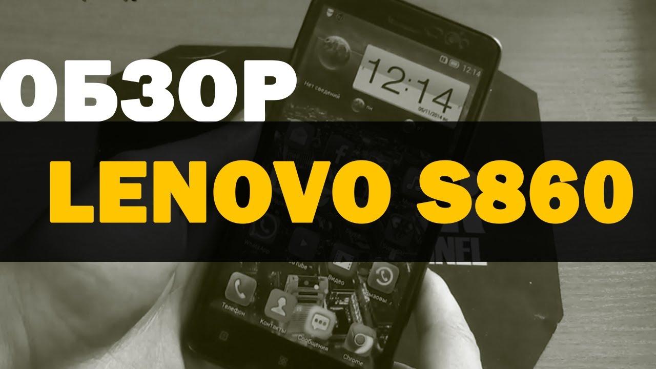 Смартфон lenovo s860 — купить сегодня c доставкой и гарантией по выгодной цене. Смартфон lenovo s860: характеристики, фото, магазины.