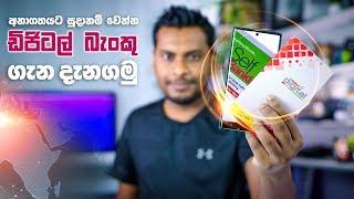 Digital Banking Experience in Sri Lanka 🇱🇰- Episode 01