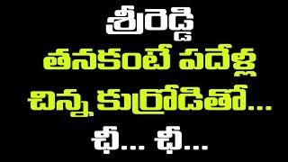 Sri Reddy Real Appearance | శ్రీర�...