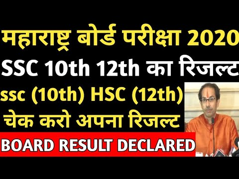 Maharashtra Ssc 10th Hsc 12th Board Result Date 2020 Maharashtra 10th 12th Board Result Kab Aayega Youtube