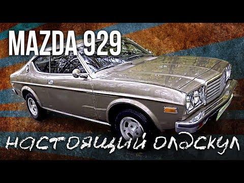 Мазда 929 / Mazda 929 – настоящий олдскул | Ретро автомобили | Иван Зенкевич Pro Автомобили