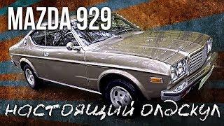 Мазда 929 / Mazda 929 – настоящий олдскул | Ретро автомобили | Иван Зенкевич Pro...