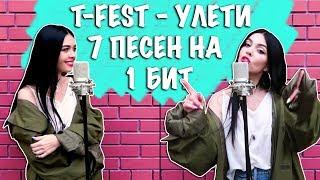 T-Fest - Улети - 7 песен на один бит (MASHUP BY NILA MANIA)