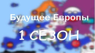 Будущее Европы | Поражение Сербии | 4 Серия 1 Сезон