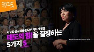태도의 힘 | 유인경 前 경향신문 선임기자 | 성장 동기부여 추천 강연  | 세바시 14회