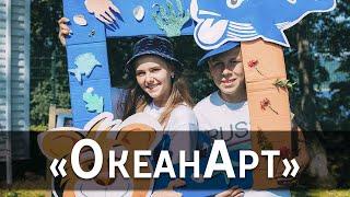 «ОкеанАрт». Вдохновение, творчество, искусство
