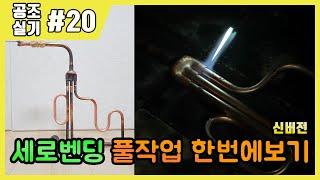 [에듀강닷컴]공조냉동기계산업기사 실기_제20강 세로벤딩…