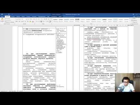 Представление документов на государственную регистрацию (Росреестр)