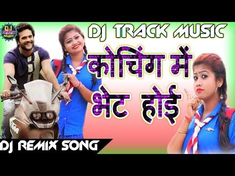 Dj Track Music 2018 || Coaching Me Bhet Hoi || Dj Mix Song 2018