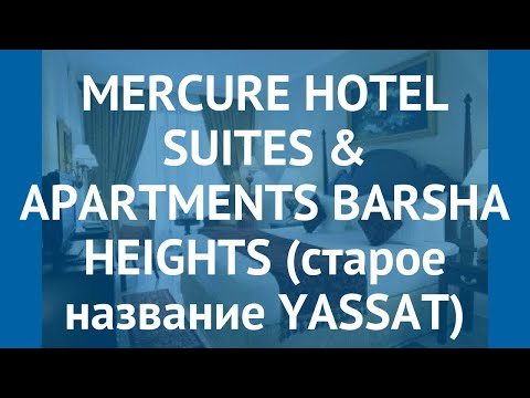 MERCURE HOTEL SUITES & APARTMENTS BARSHA HEIGHTS (старое название YASSAT) 3* обзор