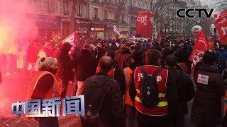 [中国新闻] 法国工会拒绝接受改革草案 法国罢工持续 | CCTV中文国际
