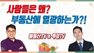 [추석특집] 정답이 없는 부동산 이야기 (2019.9.…