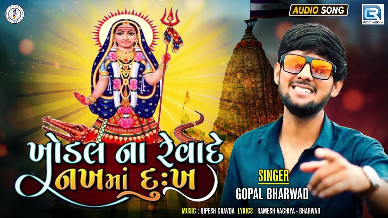 Khodal Na Revade Nakh Ma Re Dukh   Gopal  Bharwad   ખોડલ ના રેવાદે નખમાં દુઃખ   New Gujarati Song
