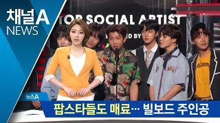방탄소년단, 빌보드 2연패…신곡 무대에 '떼창'