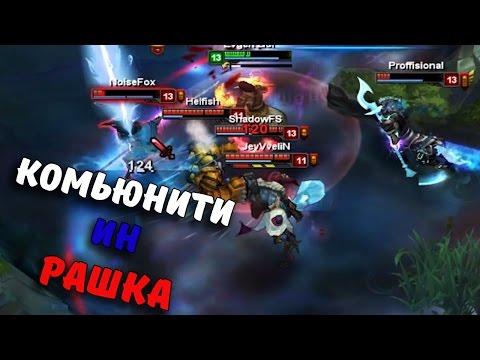 видео: {league of legends} К.И.Р. №73 - Хранитель Мобилок :d