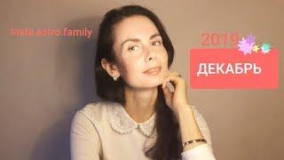 ТЕЛЕЦ. Гороскоп на ДЕКАБРЬ 2019.