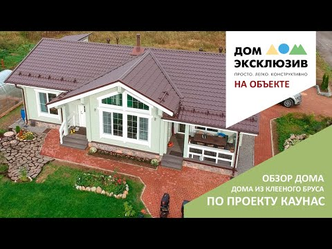 Обзор дома из клееного бруса по проекту Каунас от Дом Эксклюзив