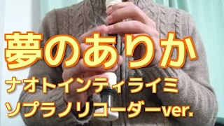 【夢のありか】ナオト・インティライミ ソプラノリコーダーver.