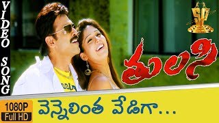 Vennelintha Vediga HD Video Song | Tulasi Telugu Movie Songs|Venkatesh |Nayanthara|Suresh Production