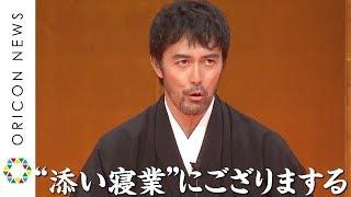 チャンネル登録:https://goo.gl/U4Waal 阿部寛が主演映画『のみとり侍...