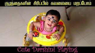 குழந்தைகளின் சிரிப்பில் கவலையை மறப்போம்  - Cute Darshini Playing