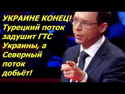 Украине конец! '