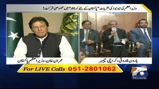 Geo Special Transmission | Pakistan Kay Liay Kar Dalo | Part 02 - 24 June 2019
