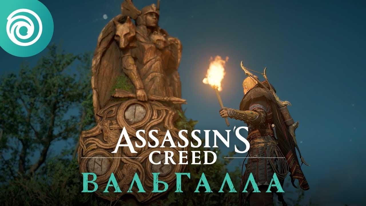 """Assassin's Creed Вальгалла: бесплатное обновление - """"Испытание мастерства"""