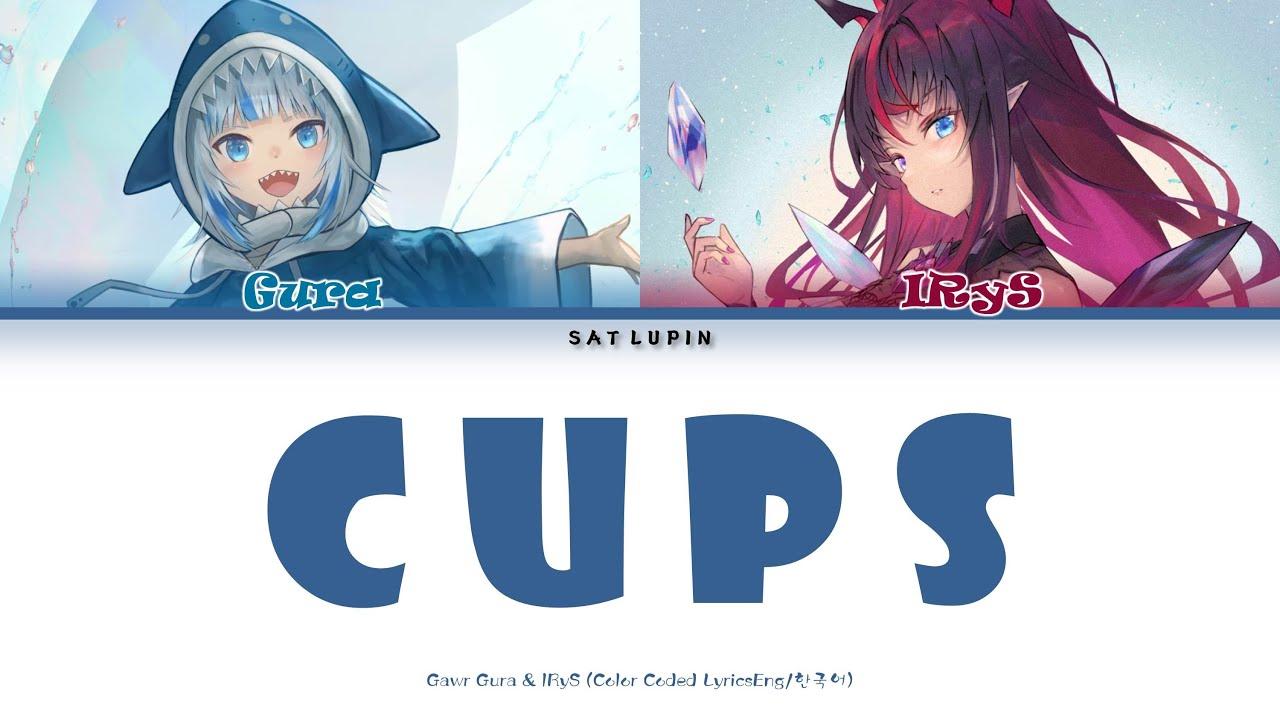 구라와 아이리스가 부르는 《CUPS》 영어 가사, 한국어 가사 [Gawr Gura, IRyS]