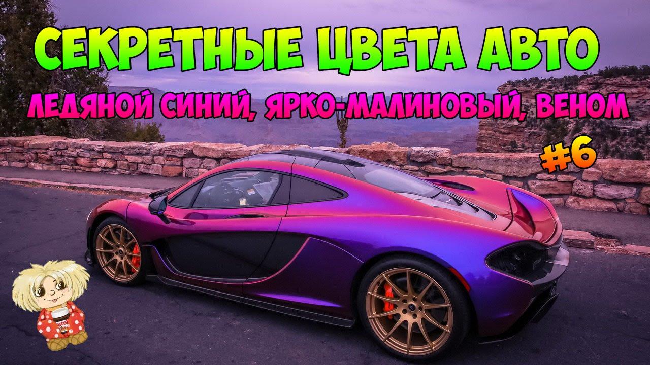 Красивые цвета автомобилей
