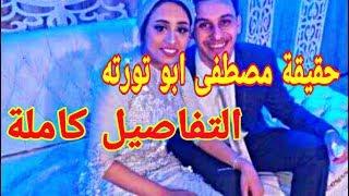 مصطفى ابو تورته | حقيقة تريند جوجل مصطفى ابو تورته وخطيبته علي فيس بوك