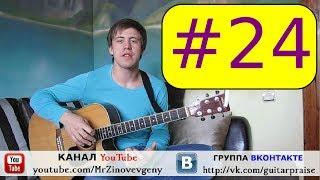 #24 Песня - Иисус, победу празднуем Твою (видеоурок христианские песни и аккорды)