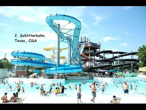 Аквапарки Мира TOP 10 Самых крутых, опасных, больших и лучших аквапарк в Мире 2015! Видео из фото.
