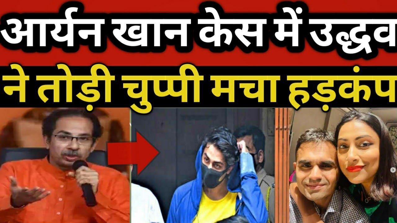 Download Uddahv thackeray on aryan khan case || uddahv thackeray government || sharad pawar || Jay's the news